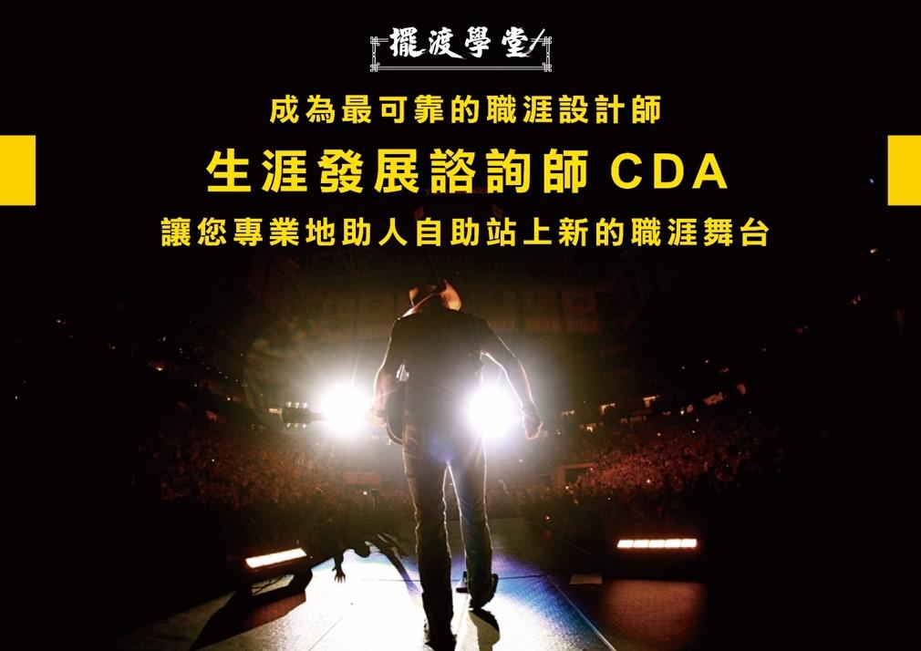 CDA5.1