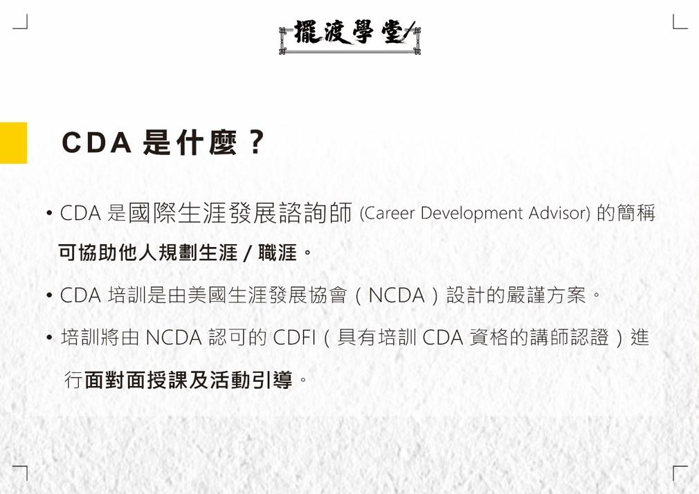 CDA6.1