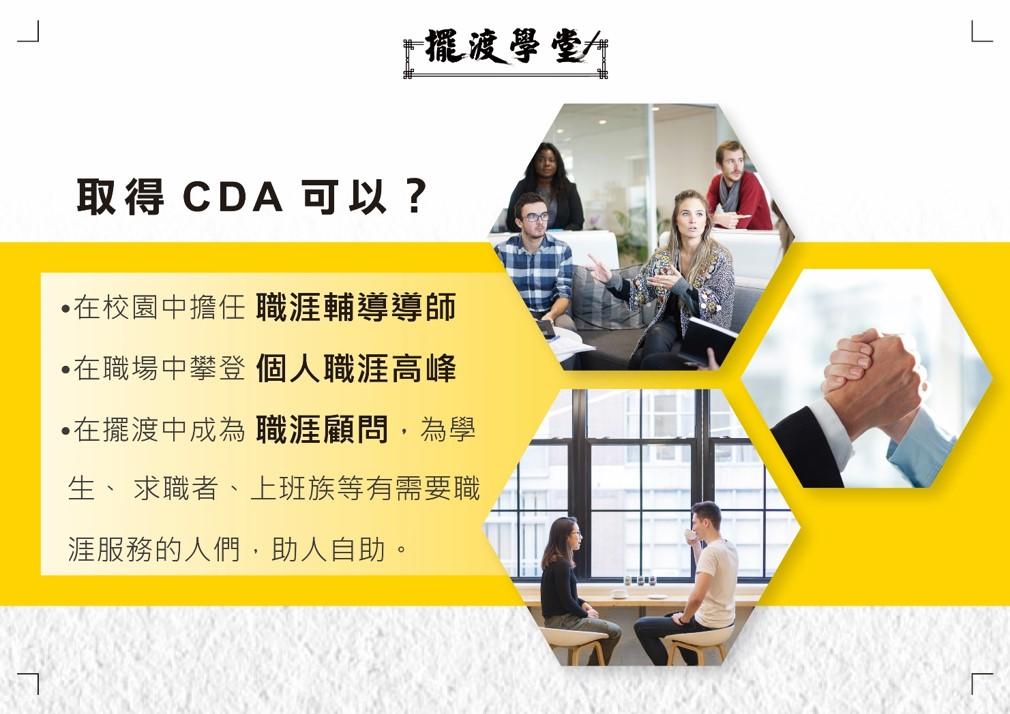 CDA7.1